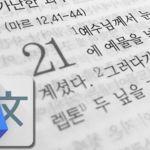 El Traductor de Google celebra su décimo aniversario