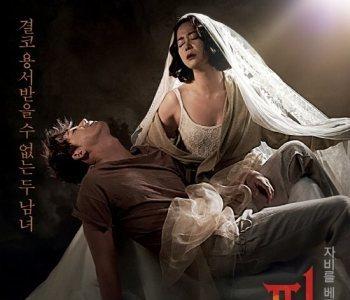 'Pietà', cartel y tráiler de lo nuevo de Kim Ki-duk