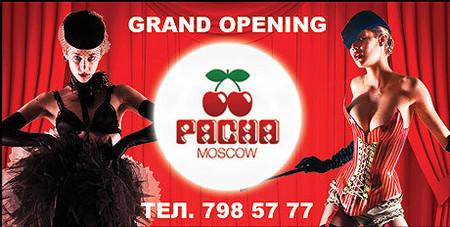 La discoteca Pachá llega a Moscú