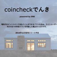 Japón permitirá pagar facturas de servicios en bitcoin