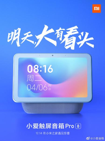 Xiaomi Speaker 04