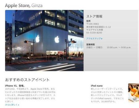 Apple filtra por error la fecha del lanzamiento del iPhone 4S: llegará el 14 de Octubre