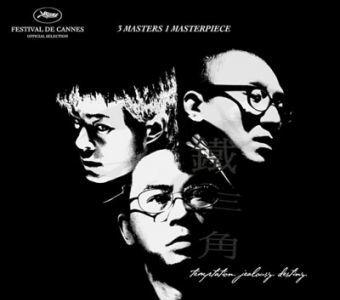 """Johnnie To, Ringo Lam y Tsui Hark juntos en 'Triangle', un """"cadáver exquisito"""" cinematográfico"""