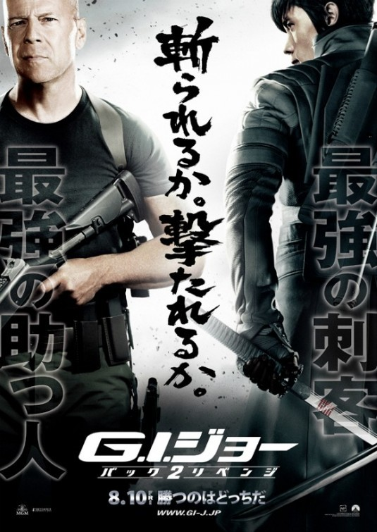 Foto de Todos los carteles de 'G.I. Joe: La venganza' (12/25)