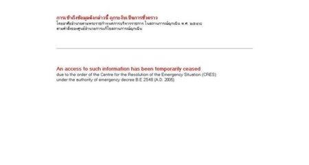 WikiLeaks bloqueado en Tailandia, ¿qué será lo que teme el Rey?