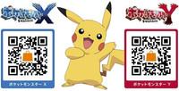 El bug de Ciudad Luminalia de 'Pokémon X/Y' ya está solucionado