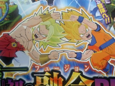 Goku y Broly se fusionan en 3DS con Dragon Ball: Project Fusion