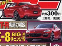 ¿Primera imagen del restyle del Mazda RX-8?
