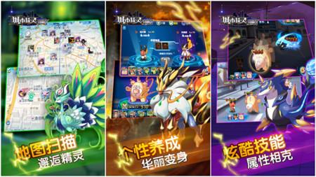 Al parecer Pokémon Go! ya tiene su clon chino y se llama City elves Go