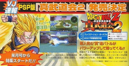 Primera imagen de 'Dragon Ball Z: Shin Budokai 2'