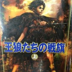 Foto 3 de 12 de la galería juego-de-tronos-a-la-japonesa en Papel en Blanco