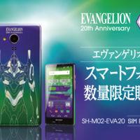 El smartphone de 'Evangelion', fabricado por Sharp y a la venta en Japón por un ojo de la cara