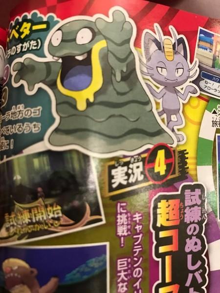 Pokemon Sol Luna Scan Grimer