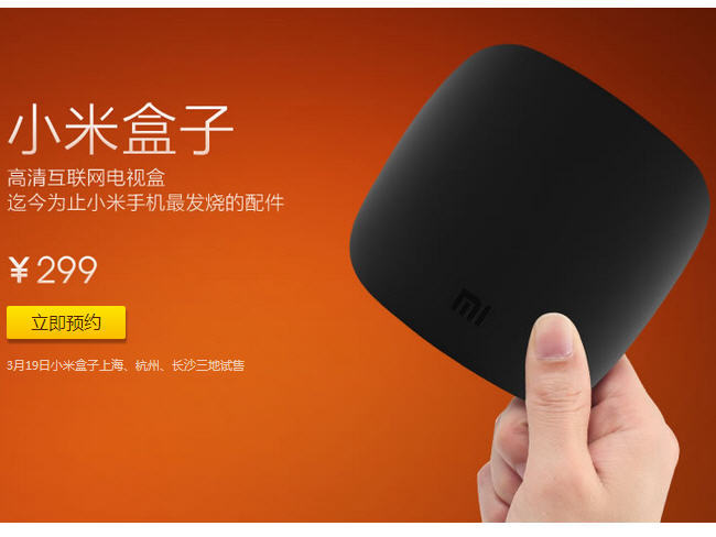 Xiaomi Box