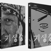 'Parásitos': el storyboard de la película de Bong Jooh-o sale a la venta en forma de novela gráfica