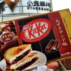 Foto 2 de 6 de la galería kitkat-japones-y-sus-sabores-exoticos en Directo al Paladar México