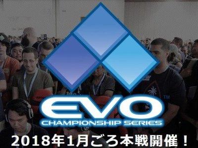 Japón acogerá el mayor evento de juegos de lucha del mundo y ya tenemos fechas