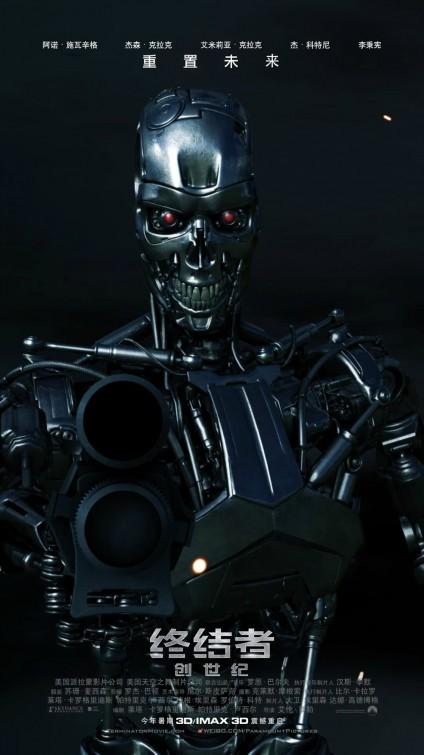 Foto de 'Terminator: Génesis', carteles (14/15)