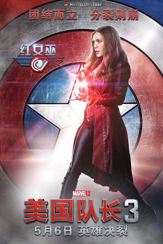 Foto de 'Capitán América: Civil War', los carteles de la película (12/22)