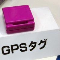 Fujitsu junta GPS con RFID