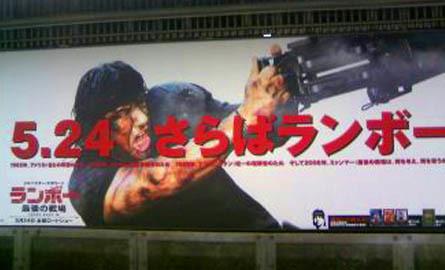 Sega prepara el videojuego de Rambo