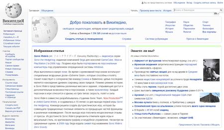 Wikipedia Rusa