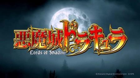 Konami anuncia el regreso de Castlevania: Lords of Shadow, pero en forma de máquina pachinko