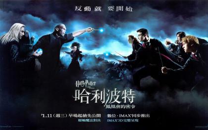 ¿El mejor póster de 'Harry Potter y la Orden del Fénix'?