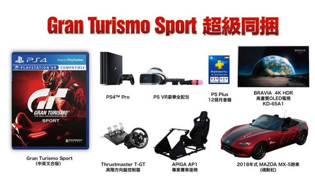 El Gran Turismo Sport Super Bundle incluye el juego y... ¡un Mazda MX-5 de verdad!