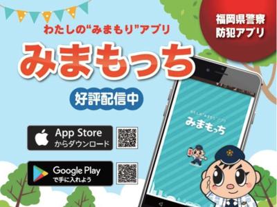 Mimamotchi, la primera aplicación que busca prevenir las agresiones sexuales