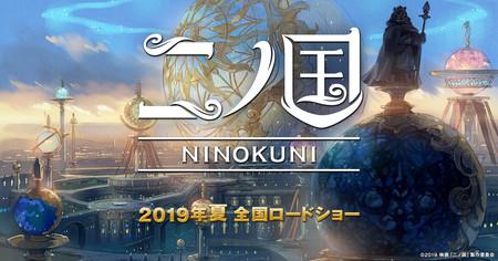 Ni no Kuni se estrenará en los cines este verano con una película anime