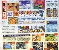Imágenes del Mario Party 7 para NGC