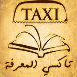 'Taxis del conocimiento' o la lectura como antídoto al estrés