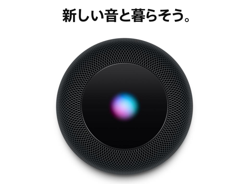 El HomePod aparecerá a Japón(país) este verano