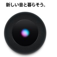 El HomePod llegará a Japón este verano