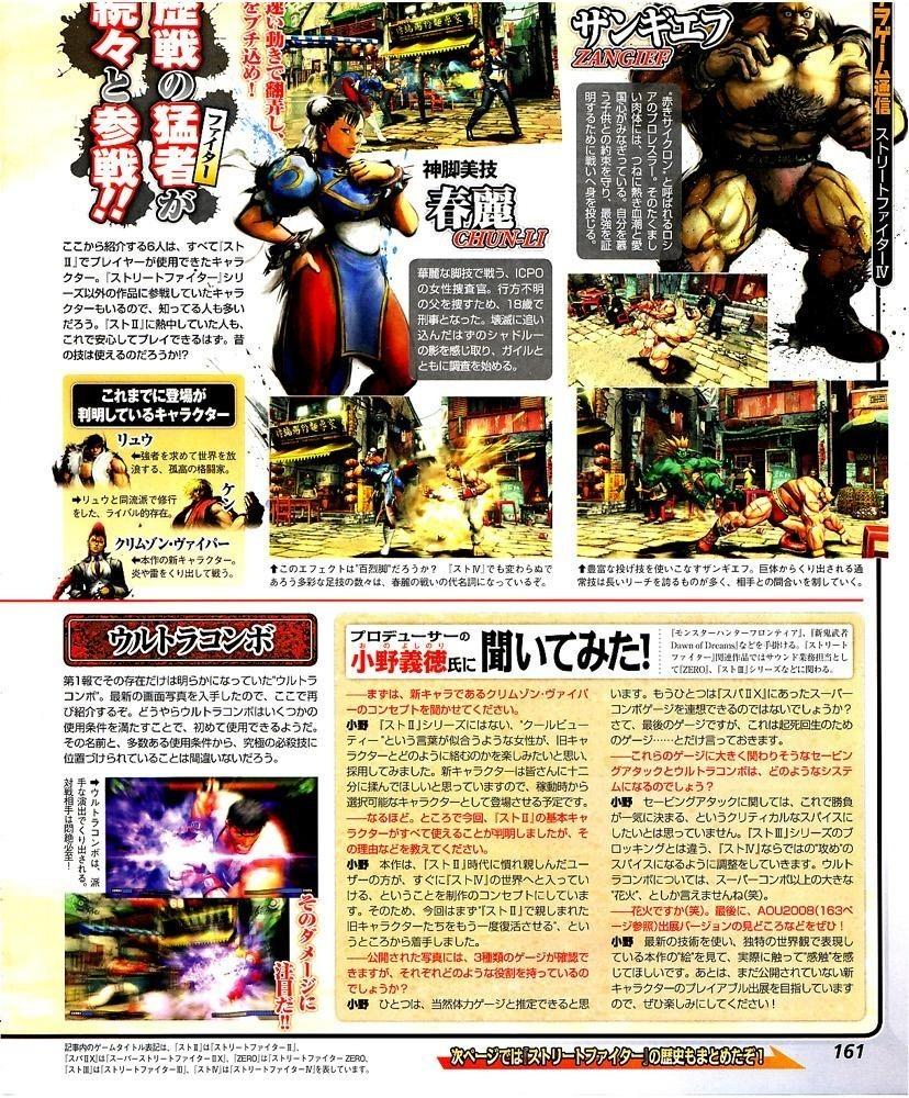Foto de Street Fighter IV - Famitsu (3/4)