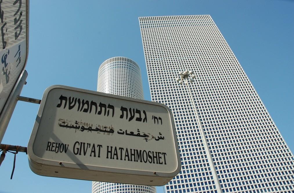 Azrieli Tower Tel Aviv Israel