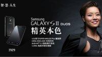 """Samsung Galaxy S II Duos, el nuevo buque insignia """"todoterreno"""" de Samsung"""