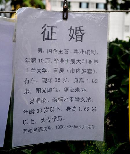 anuncio para casar hijos en Nanjing