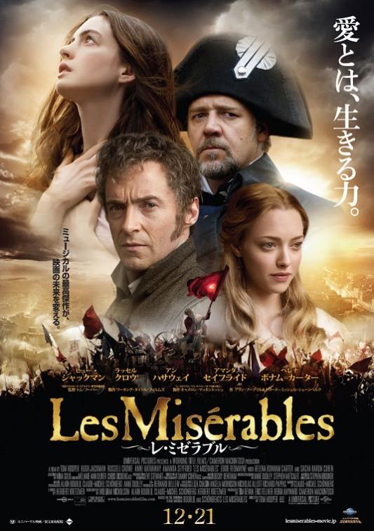 Foto de 'Los Miserables', carteles de la película (8/11)