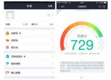 ¿Está China midiendo el credit score de sus ciudadanos en función de sus opiniones políticas?