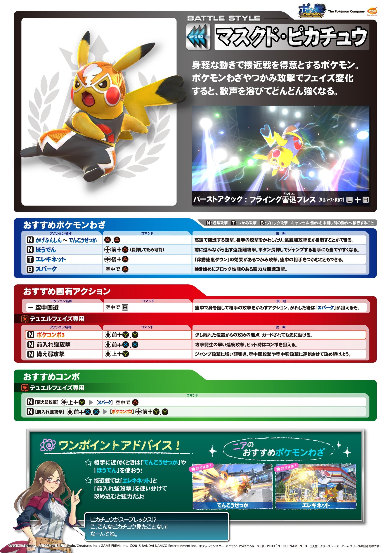 Foto de Pikachu Libre (6/7)