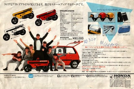 Honda Motocompo 8