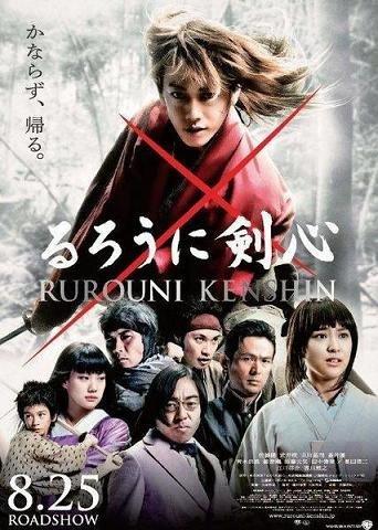 'Rurouni Kenshin', tráiler final y nuevo cartel