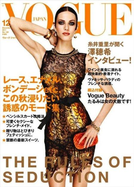 Anticipándose a diciembre: Vogue Japón