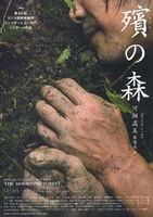 'El bosque de luto', ¿qué significa estar vivo?