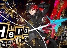 Persona Q2: New Cinema Labyrinth llegará a Nintendo 3DS en junio