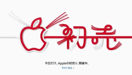 Apple estrena sus tradicionales descuentos de año nuevo en Japón