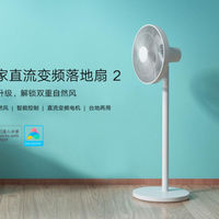 Xiaomi apuesta por los ventiladores con Wi-Fi y conectados y presenta el Mijia Floor Fan y el DC Floor Fan 2