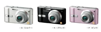 Panasonic Lumix DMC-FS2